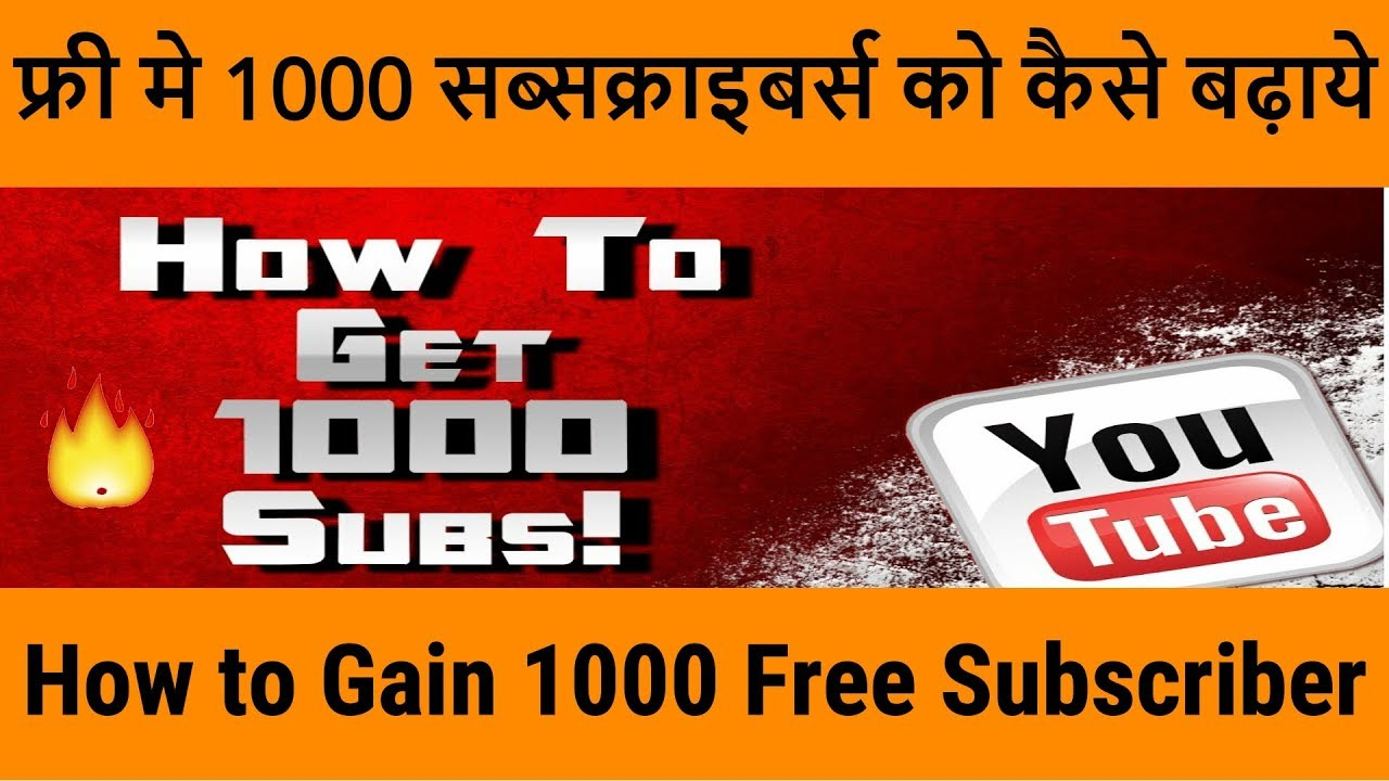 How to Gain 1000 Free Subscriber | फ्री मे 1000 सब्सक्राइबर्स को कैसे  बढ़ाये | Tech Mustafa