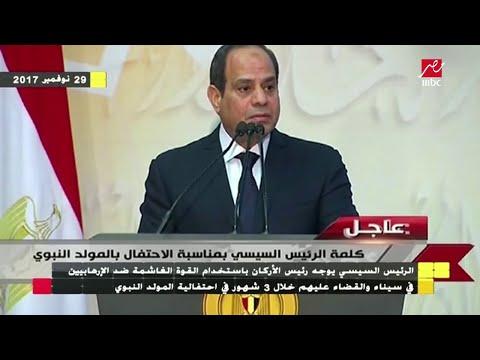 الرئيس السيسي يوجه رئيس الأركان باستخدام القوة الغاشمة ضد الإرهابيين شاهد الفيديو مع الجمعة في مصر
