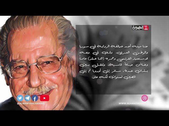 مانشيت | التطبيع السعودي الاسرائيلي | قناة الهوية