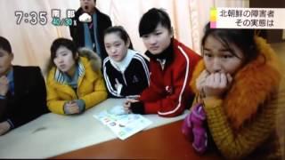 北朝鮮の盲者と聾者実態