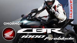 Мотоцикл Honda Cbr1000ra Fireblade 2017 — Тест-Драйв Омоймот