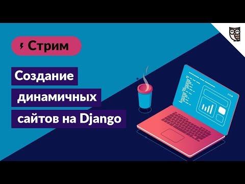 Создание динамичных сайтов с помощью фреймворка Django