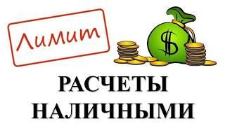 расчеты наличными для ИП и ООО  ЛИМИТ 100 тысяч руб   Бизнес  Предпринимательство  Бухучет