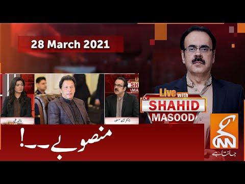 Live with Dr. Shahid Masood | GNN | 28 March 2021