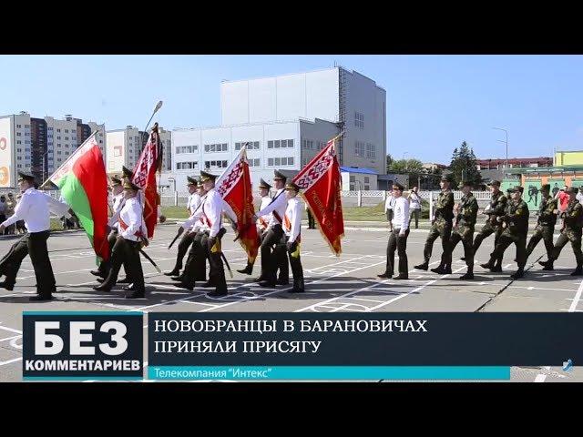 Без комментариев. 19.06.19. Новобранцы приняли присягу.