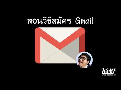 สอนสมัครอีเมลฟรี Gmail ปี 2016 E Mail ที่ดี๊ดีย์ อะแกรรรร!