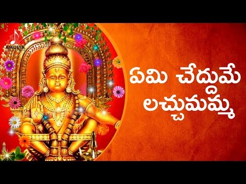 Ayyappa Swamy Devotional Songs | Yemi Cheddume Devotional Song | Amulya Audios And Videos