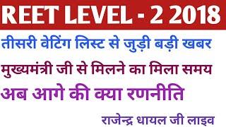 reet level - 2 level -1  3rd waiting list latest news  आखिर कब होगी जारी