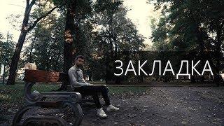 зАКЛАДКА короткометражка (субтитры ENG)