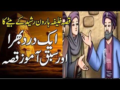 Qissa Khalifa Haron Rasheed Ke Bete Ka ( Story Of King Haroon Rasheed Son )