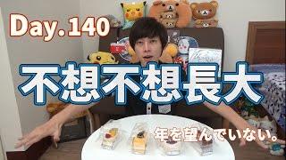 【鬼鬼獨立生活】Day.140 不想不想長大 (›´ω`‹ )