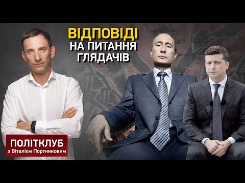 Диктатура, Путін, Зеленський