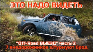 Бездорожье видео. Подготовленные ЛУАЗ 969, УАЗ , НИВА штурмуют бездорожье и БРОД часть 2