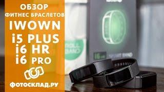 Обзор фитнес-браслетов IWOWN I5 Plus/ I6 HR/ I6 Pro от Фотосклад.ру