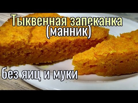 Тыквенный пирог в мультиварке без яиц