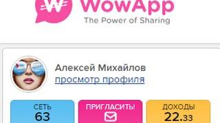 Advert App:мобильный заработок