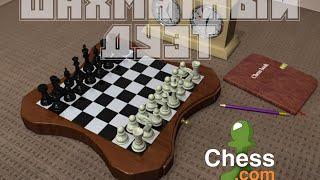 Шахматный дуэт. Часть 66