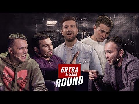 Новое Жесткое ММА. Битва За Хайп. Round 1.