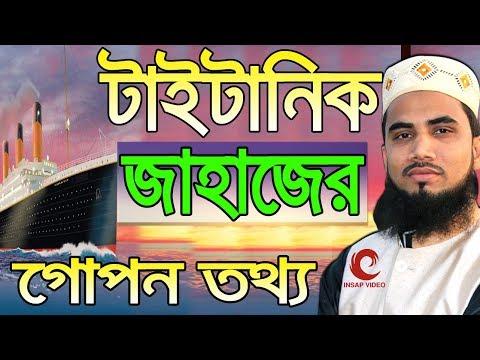 টাইটানিক জাহাজের গোপন তথ্য ফাঁস Golam Rabbani Waz Bangla Waz 2019Islamic Waz Bogra
