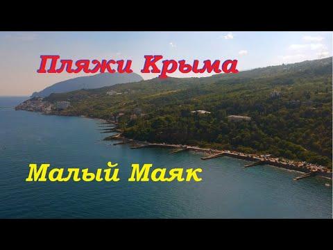 Пляжи Крыма/Малый Маяк/Чудесный Крым