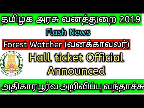 TNFUSRC Forest Watcher 2019 Hall Ticket Download Date