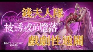 被誘惑的墮落/地獄級/錢夫人隊戲劇性通關by Hsu
