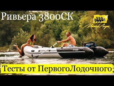 РИВЬЕРА 3800 СК - Видео обзор ПВХ лодки. Надувная моторная лодка, рассчитанная на мотор до 30 л.с.
