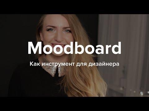 Мудборд как инструмент дизайнера. Мудборд и референсы.