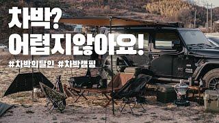 차박용품준비, 추천, 이걸로 끝! / 포드익스플로러 차…