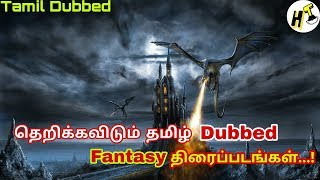 5+5 Best Fantasy Tamil Dubbed Hollywood Movies | Tamil - Hollywood Tamizha