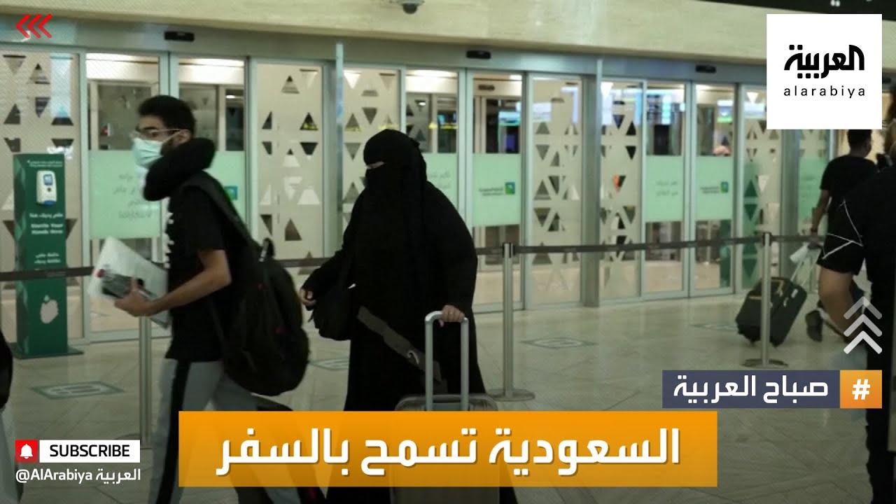 صباح العربية | شاهد الأجواء في مطار الرياض بعد السماح بالسفر  - نشر قبل 3 ساعة