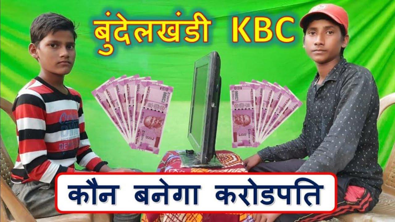 बुंदेलखंडी KBC !! कौन बनेगा करोड़पति !! kon banega carodpati !! Kbc 2020 !! बुंदेलखंडी कॉमेडी फिल्म