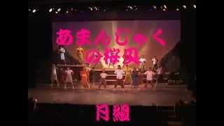 2008年 稲城子どもミュージカル 第17回公演「あまんじゃくの桜貝」[月組] 15周年記念公演