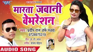 Pradeep Raj का सबसे नया हिट गाना 2019 || Marata Jawani Variation || Bhojpuri Hit Song 2019