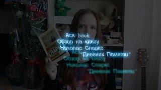"Ab  Обзор книги   ""Дневник памяти"" Николас Спаркс"