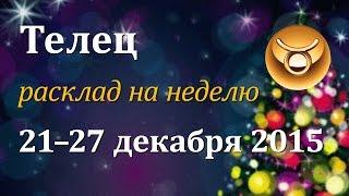 Телец, гороскоп Таро на неделю c 21 по 27 декабря 2015