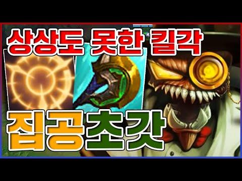 국밥으로 역겨운 킬각 내는법ㅋㅋㅋ1렙에 100프로 킬딸수 있습니다ㅋㅋㅋㅋ★퍼뎀 3단계★ 집공 초가스