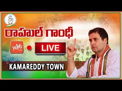 Rahul Gandhi Kamareddy LIVE | Telangana Congress Public Meeting | Uttam Kumar Reddy || YOYO TV