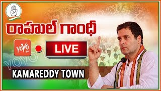 Rahul Gandhi Kamareddy LIVE | Telangana Congress Public Meeting | Uttam Kumar Reddy || YOYO TV