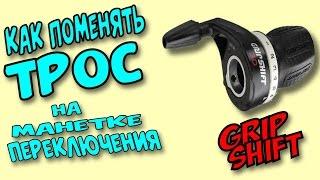 Как поменять трос на манетке переключения GripShift на велосипеде
