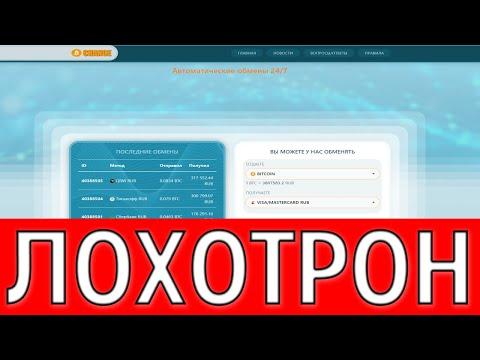 CHANGE 2021 онлайн обмен криптовалют и Светлана Токарева помогут заработать? Честный отзыв