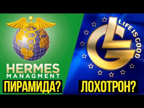 Hermes Managment - ПИРАМИДА? Life Is Good - ЛОХОТРОН?