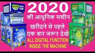 Soda Fountain Machine 2020 Model | २०२० की सबसे एडवांस फंक्शन वाली  मशीन