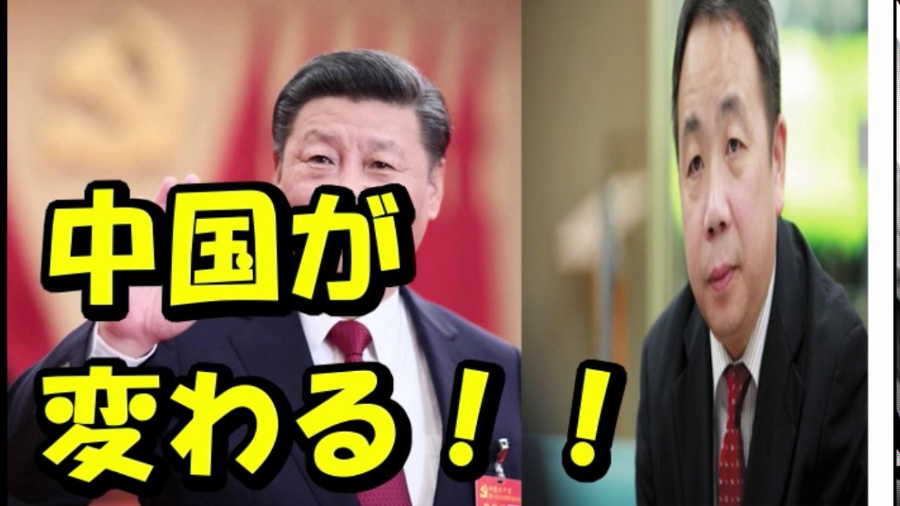 """【石平】中国が変わる!!""""THE SUN 政治経済を語り尽くす"""""""