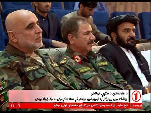 Afghanistan Pashto News 17.08.2017 د افغانستان پښتو خبرونه