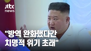 """확진자 없다는 북한, 코로나 정치국회의? 김정은 """"방역 완화시 위기"""" / JTBC 뉴스ON"""