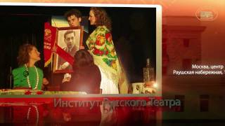 Институт Русского Театра.