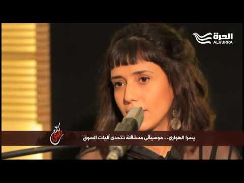 يسرا الهواري.. موسيقى مستقلة تتحدى آليات السوق  - 18:21-2018 / 6 / 17