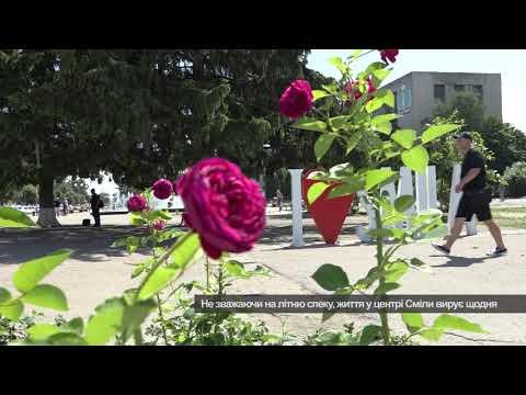 Телеканал АНТЕНА: Сміла влітку