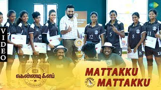 Mattakku Mattakku Video Song - Kennedy Club | D. Imman | Bharathiraja | Sasikumar